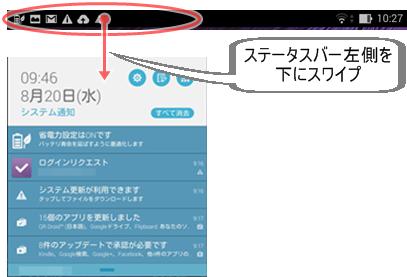 システム通知画面