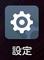 「設定」アプリを起動