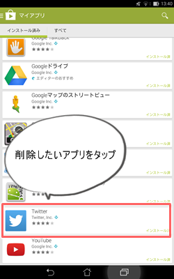 アンインストール-Google Playで削除2