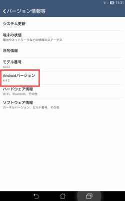 Androidのバージョンを確認