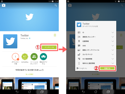 アプリのインストール3