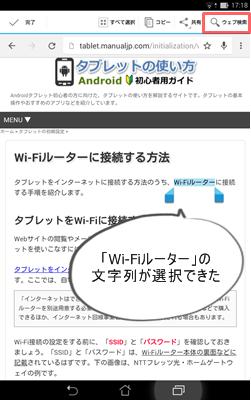 サイト内のキーワードでWeb検索するときの便利法3