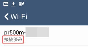 Wi-Fi設定5