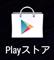 Playストアアプリアイコン
