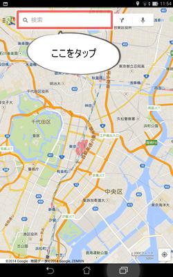 場所の検索1