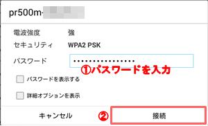 Wi-Fi設定4