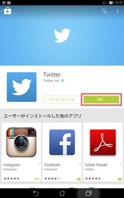アプリのインストール5