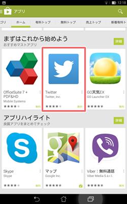 アプリのインストール1