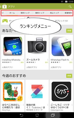 アプリの探し方-ランキング