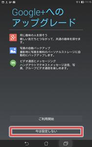 Google+へのアップグレード-今は設定しない