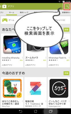 アプリの探し方-検索
