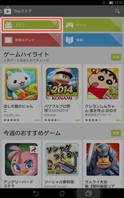 「Google Play」でアプリを探す1