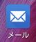 ASUSメールアプリ