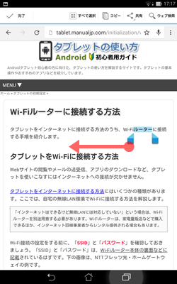 サイト内のキーワードでWeb検索するときの便利法2