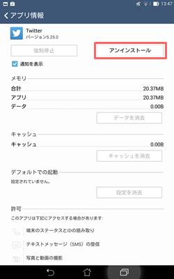 アンインストール-アプリ設定で削除3