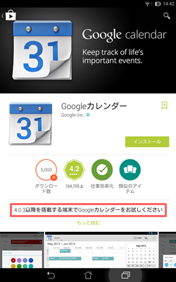 「Googleカレンダー」アプリのインストールページ