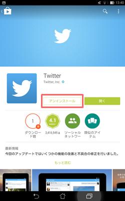 アンインストール-Google Playで削除3