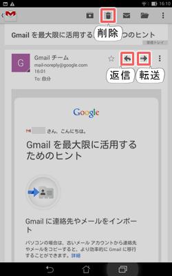 メール削除・返信・転送