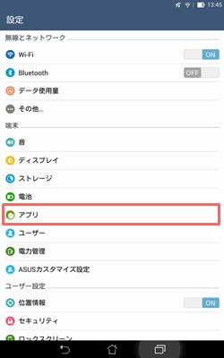 アンインストール-アプリ設定で削除1