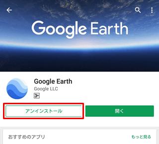 「Google Play」でアプリをアンインストール
