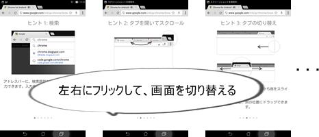 Chrome使い方ガイド2