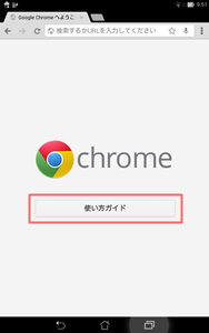 Chrome使い方ガイド1
