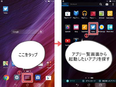 アプリの起動-アプリ一覧画面から起動
