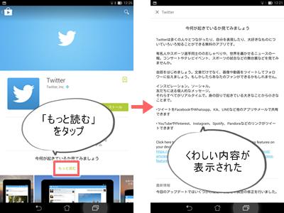 アプリのインストール2