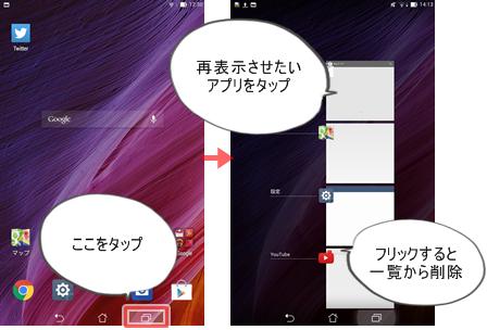 最近使ったアプリ