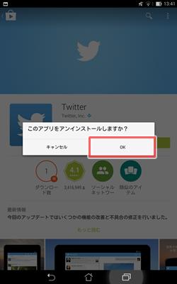 アンインストール-Google Playで削除4