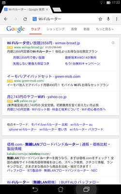 サイト内のキーワードでWeb検索するときの便利法4