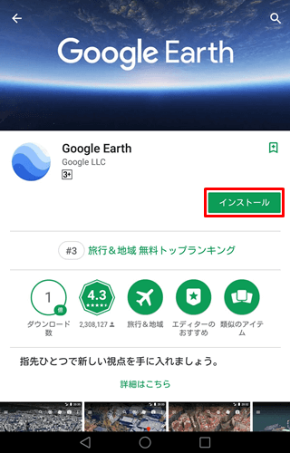 Google Play アプリのインストール