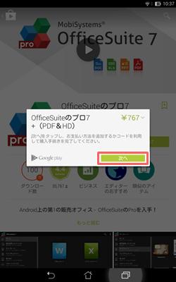 アプリ等の購入手順3