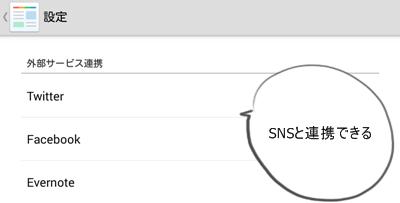 スマートニュース SNS連携機能