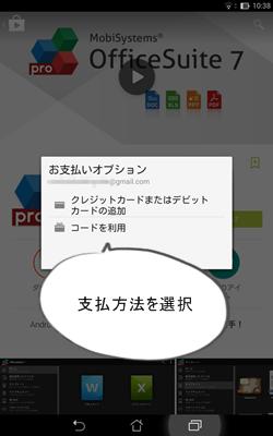 アプリ等の購入手順4