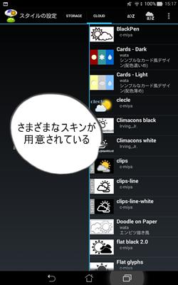 WeatherNowアプリのスキン