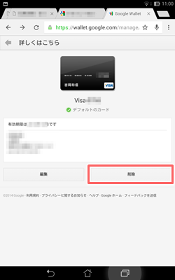 クレジットカード情報の削除手順4