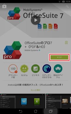 アプリ等の購入手順1
