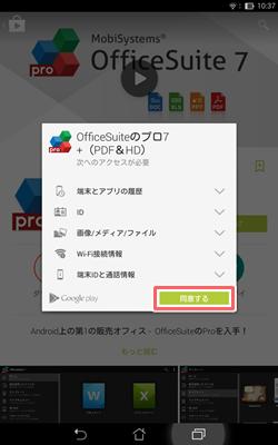 アプリ等の購入手順2