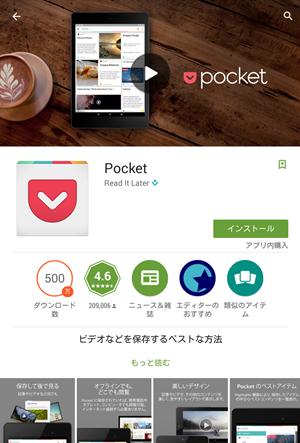 「Pocket」アプリ