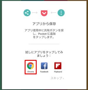 「Chrome」を選択