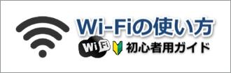 Wi-Fiの使い方 ~Wi-Fi初心者用ガイド~