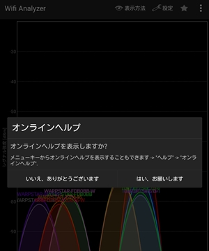 「Wifi Analyzer」アプリのスタート画面