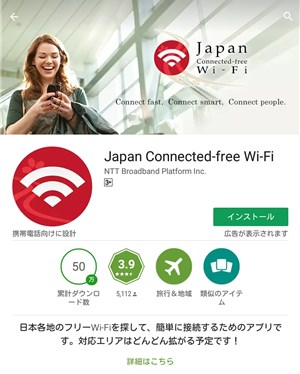 Japan Connected-free Wi-Fi アプリ