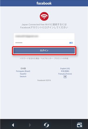 Japan Connected-free Wi-Fi アプリ 利用登録 Facebookにログイン