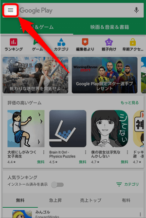 Google Play ストア メニューボタン