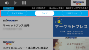 radiko.jp for Android の主な機能