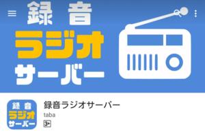 録音ラジオサーバー