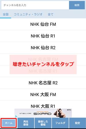 ラジオ放送の再生