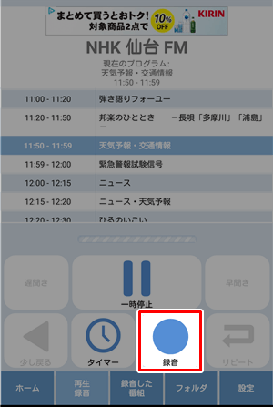 ラジオ放送の録音